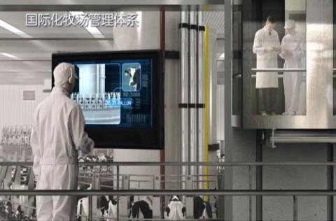 Mengniu / Factory